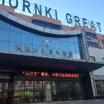 Photo of Hornki Creat Hotel