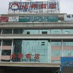 Photo of Hongdu Hotel