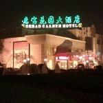 Photo of Debao Garden Hotel