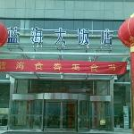 Photo of Jinan Blue Horizon Hotel (Shizhong)