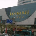 Photo of Liangyou Fulin Hotel