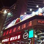 Photo of Yuquan Simpson Hotel