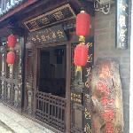 Foto di Xihe Yaju Guild Hall Inn