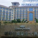 صورة فوتوغرافية لـ ‪Howard Johnson Riverfront Plaza Fuzhou‬