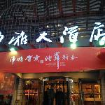 Photo de Jinbao Jingya Hotel