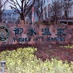 Photo de Tianmu Lake Yushui Hot Spring Hotel