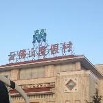 Miyun Yunfoshan Travel Holiday Inn의 사진