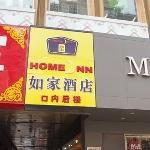 Φωτογραφία: Home Inn (Beijing Wangfujing)
