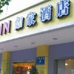 Photo of Home Inn (Chengdu Roma Square)