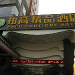 Φωτογραφία: Paco Business Hotel (Jiangtai)