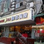 Photo de Home Inn Shenzhen Guomao