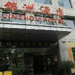 Photo of Jinzhou Hotel Guangzhou
