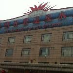 Herijun Hot Spring Hotel의 사진