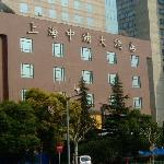 Photo de Grand Soluxe Zhongyou Hotel Shanghai