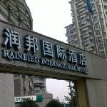 Foto van Rainbird International Hotel Chengdu
