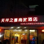 Tianxiang Star Trade Hotel의 사진