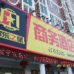 Jinle Zhixing Business Hotel의 사진