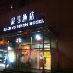 Photo of Beijing Yinma Hotel