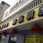 Home Inn (Shanghai Xujiahui Wanping South Road)의 사진