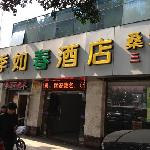 Photo of Siji Ruchun Hotel (Fuzhou Wuyi Road)
