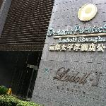 Photo of Delight Pacific Suites Ladoll Shanghai