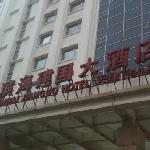 Photo of Binhai Jianguo Hotel