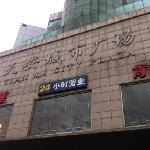 Tian An City Hotel의 사진