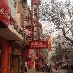 Photo of Piao Home Inn Beijing Wangfujing