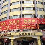 Photo of Home Inn (Fuzhou Hua Lin Road)