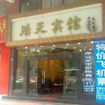 Haotian Guesthouse