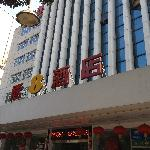 Super 8 Fuzhou Wuyi South Road Foto
