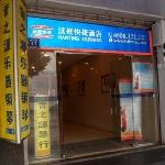 Φωτογραφία: Hanting Express (Changsha Huangxing Road Walking Street )