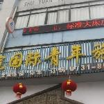 Photo de Shuyuan Youth Hostel Changsha