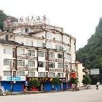 Photo of Guifu Hotel