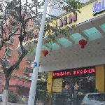 Фотография Home Inn (Xiamen Railway Station Jinbang Road)