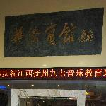 Photo de Overseas Chinese Hotel