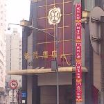 Photo de Ziwei Hotel