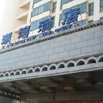 Photo of Hot Spring Leisure City-Huwan Hotel