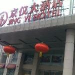 Photo de Jingyi Hotel Beijing