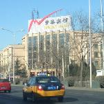 Photo of Mengxi Hotel