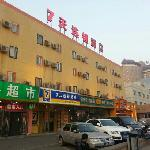 7 Days Inn Beijing West Railway Station South Square resmi