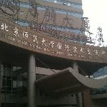 Photo of Jingshi Building