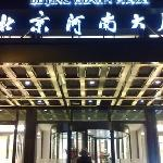 Photo de Henan Plaza