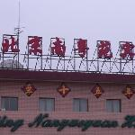 Photo de Nanyueyuan Hotel