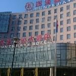 Photo of Runze Jiaye Hotel