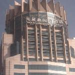 Photo of Yuanchenxin International Hotel