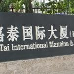 Foto van Jia Tai International Hotel