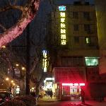 Home Inn (Hangzhou Stadium Road)の写真