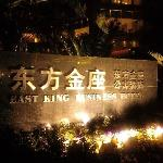 Foto East King Business Hotel