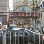 Φωτογραφία: Peking Uni Inernational Hostel